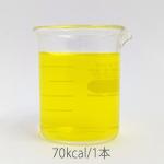 タフトミン3000 内容液写真 70kcal/1本