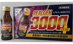 リアルゲン3000Plus
