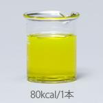 80kcal/1本